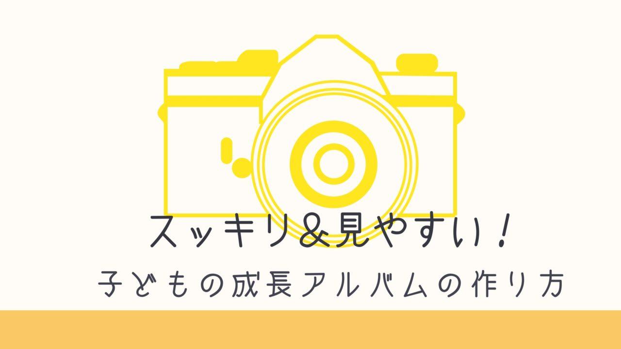 子どもの成長アルバムアイキャッチ