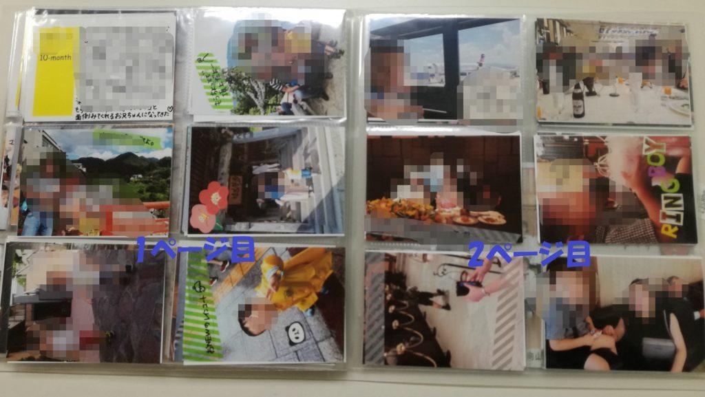写真アルバム2