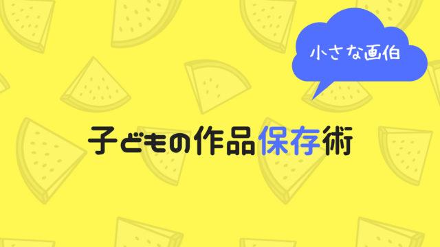 作品集アイキャッチ