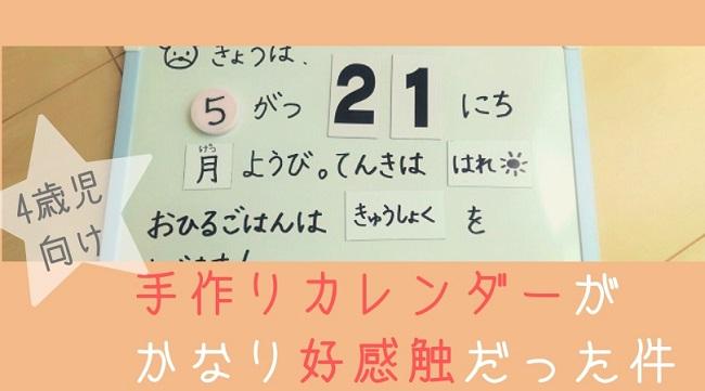 手作りカレンダー