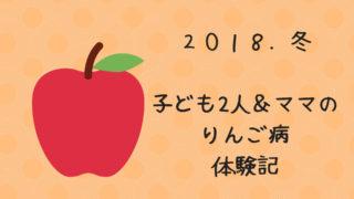 りんご病 子ども