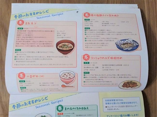 海の精 伝統食育歴
