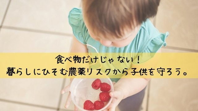 農薬 危険 子供