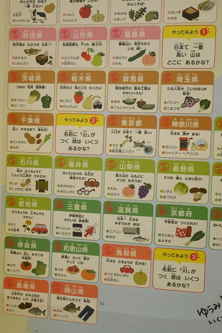 日本地図 子供