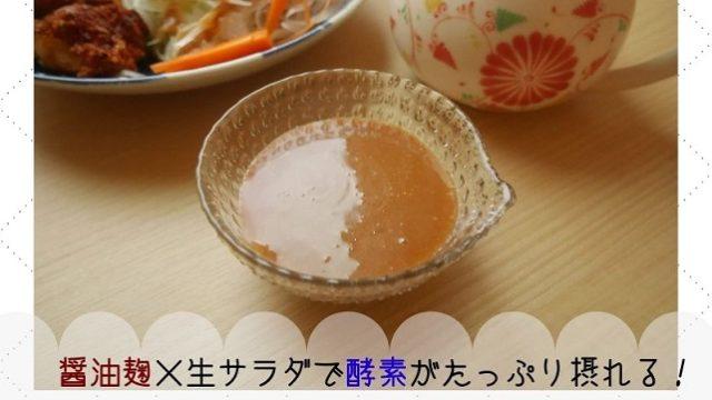 醤油麹ドレッシング