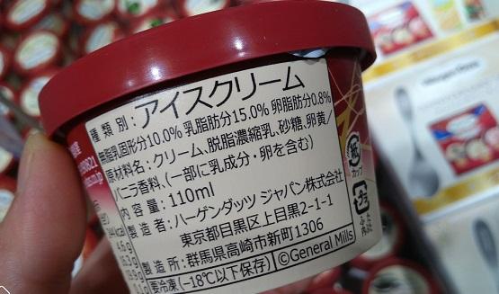 アイスクリーム 種類