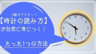 時計 読み方