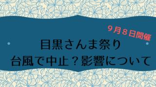 目黒さんま祭り 台風