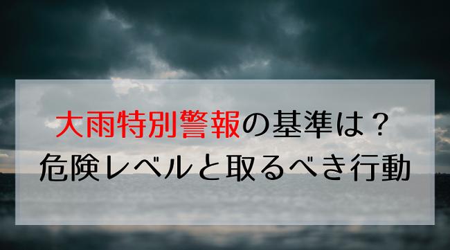 大雨特別警報とは? 基準と、とるべき行動