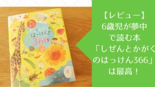 【レビュー】 6歳児が夢中 で読む本 「しぜんとかがくのはっけん366」