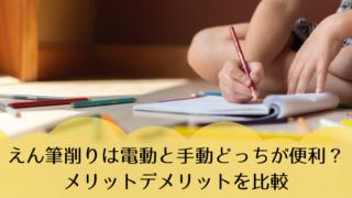 鉛筆削りは電動と手動どっちが便利?メリットデメリットを比較