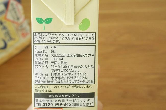 コープ 豆乳 国産