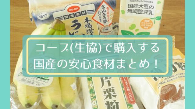 コープ(生協)で購入する 国産の安心食材まとめ (1)