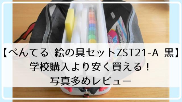 ぺんてる 絵の具セット スケッチセット ZST21-A 黒