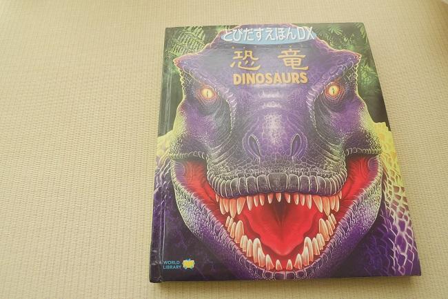 ワールドライブラリー 6歳 飛び出す恐竜
